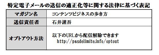 tokuden_pasdelimite.info_20150221