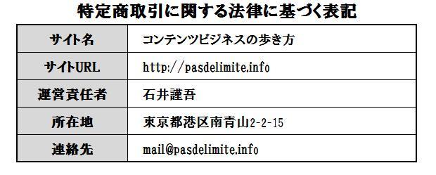tokusyo_pasdelimite.info_20150221